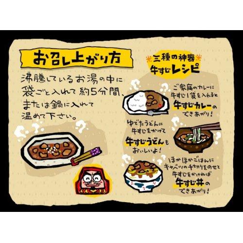 他の写真2: だるま食堂の牛すじ4パックセット