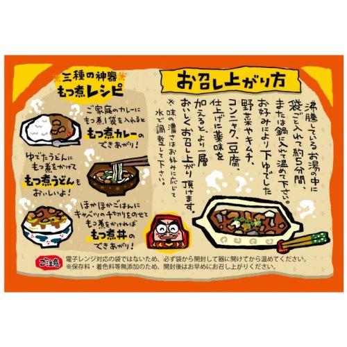 他の写真2: だるま食堂のお試し2パックセット