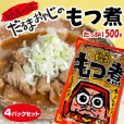 画像1: だるま食堂のもつ煮(500g)🉐4パックセット (1)