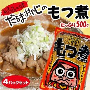 画像1: だるま食堂のもつ煮(500g)🉐4パックセット