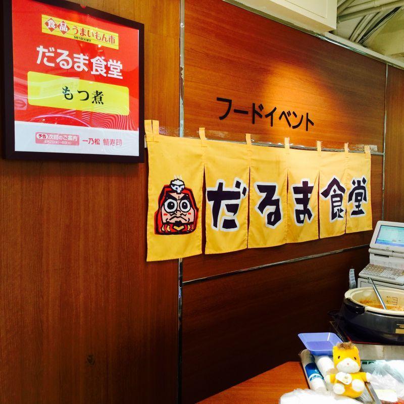 阪神百貨店は明日が最終日✨