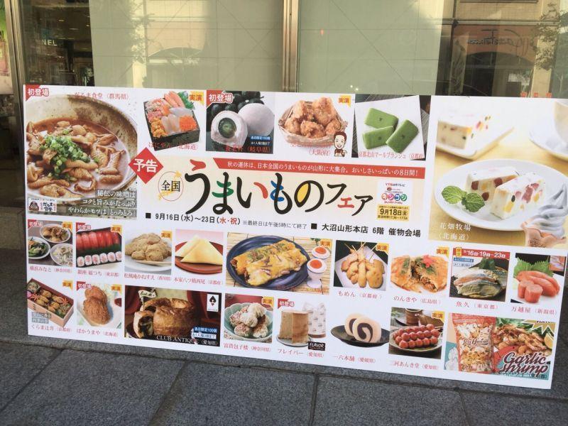 大沼デパート山形本店  初出店!