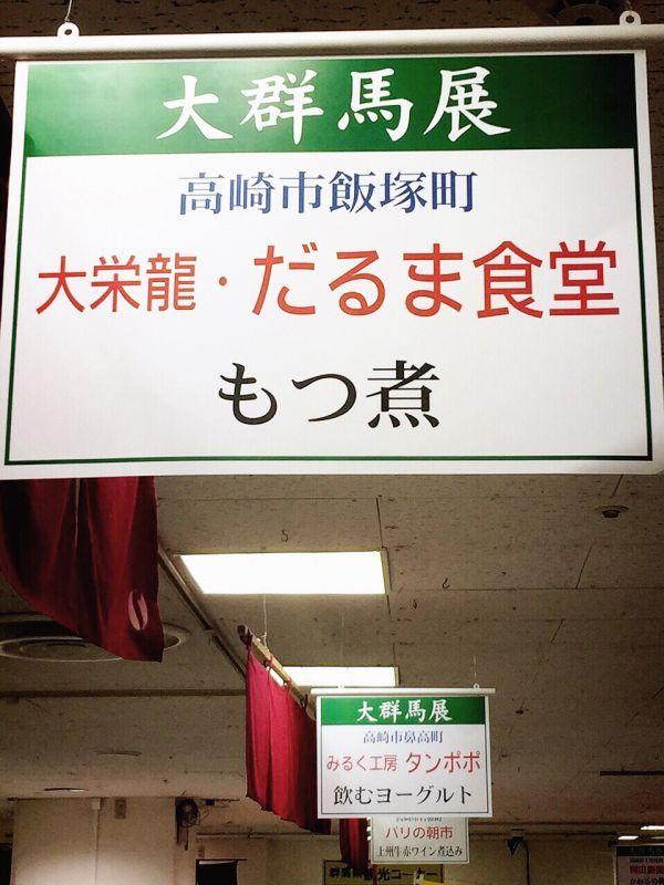 高崎スズラン『大群馬展』開催中!