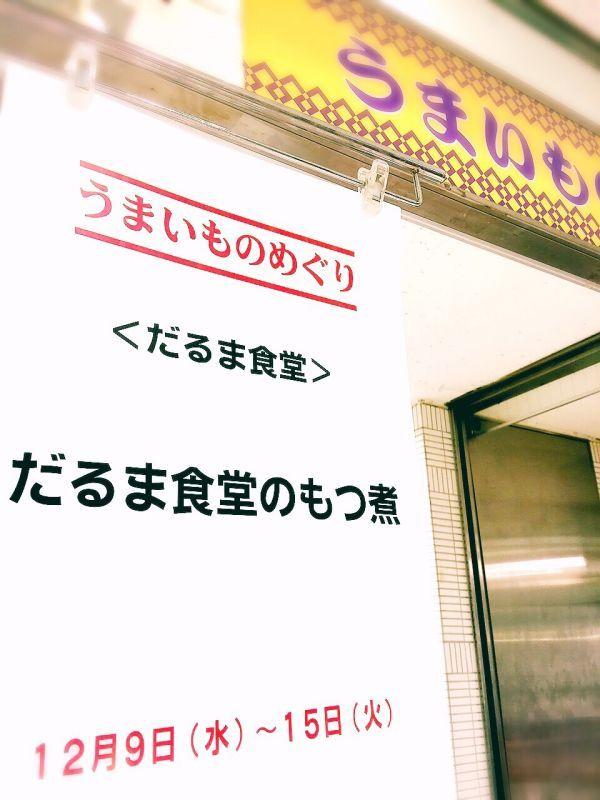 埼玉にて販売中!