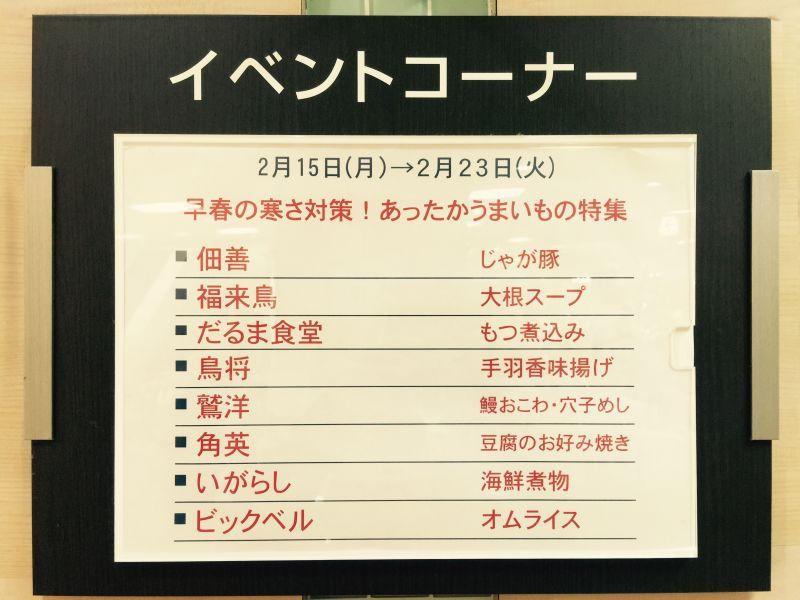 新宿 小田急百貨店にて販売中!