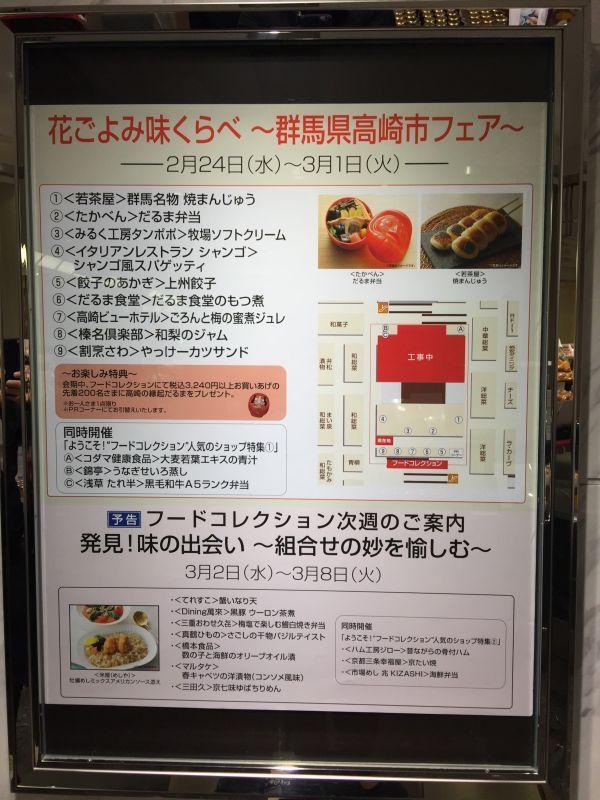 日本橋三越本店にて販売中!