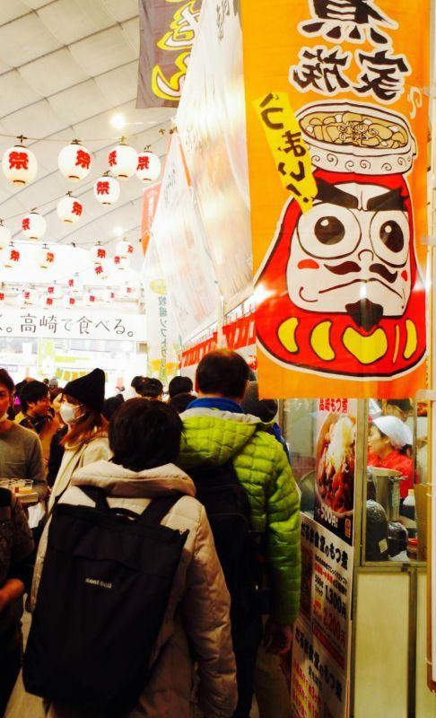 開運たかさき食堂  in『ふるさと祭り東京2017』