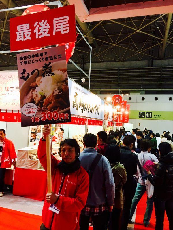 だるま食堂 in 大阪食博2017